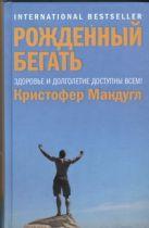 Макдугл Кристофер - Рожденный бегать' обложка книги