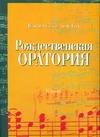 Бах И. С. - Рождественская оратория' обложка книги