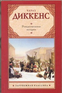 Рождественские истории Диккенс Ч.