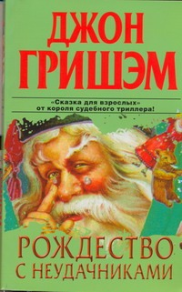 Рождество с неудачниками Гришэм Д.
