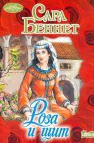 Беннет С. - Роза и щит' обложка книги