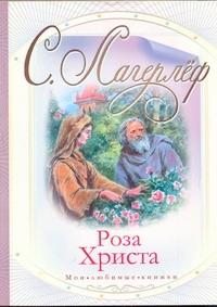 Роза Христа Лагерлёф С.