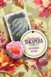 Розовые розы Токарева В.С.