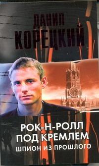 Рок-н-ролл под Кремлем . Шпион из прошлого