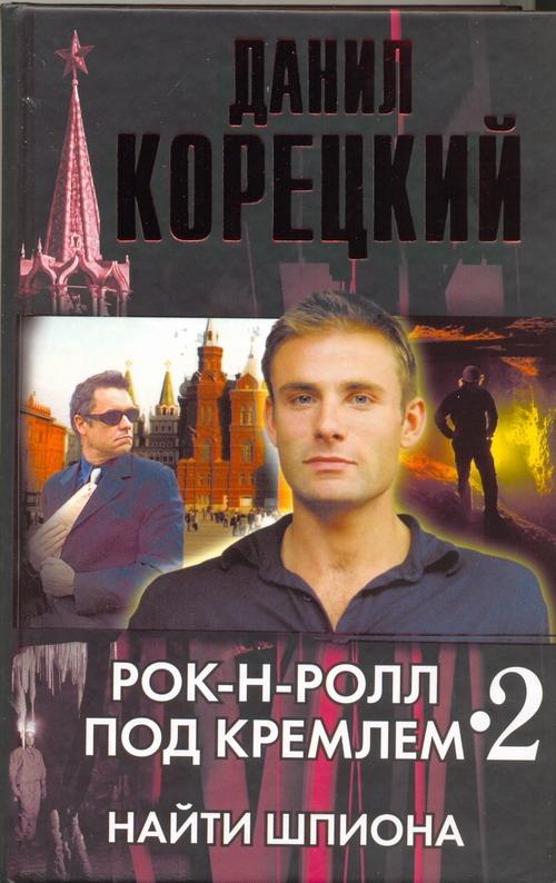 Данил Корецкий - Рок-н-ролл под Кремлем. Книга 2. Найти шпиона обложка книги