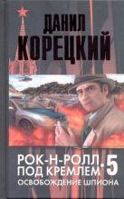 Рок-н-ролл под Кремлем. Кн. 5. Освобождение шпиона