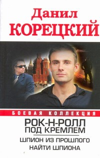 Рок-н-ролл под Кремлем. Шпион из прошлого. Найти шпиона