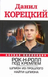 Рок-н-ролл под Кремлем. Шпион из прошлого. Найти шпиона Корецкий Д.А.