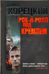 Рок-н-ролл под Кремлем. Шпион из прошлого. Найти шпиона. Спасти шпиона