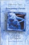 Качан Владимир - Роковая Маруся' обложка книги