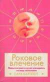 Бартлетт С. - Роковое влечение' обложка книги