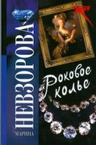 Невзорова М.А. - Роковое колье' обложка книги
