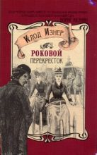 Изнер Клод - Роковой перекресток' обложка книги