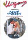 Чайлд М. - Роковой треугольник' обложка книги