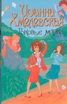 Хмелевская И. - Роковые марки' обложка книги