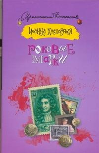 Роковые марки Хмелевская И.