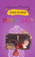 Хмелевская И. - Роман века' обложка книги