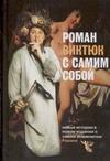 Виктюк Р.Г. - Роман Виктюк с самим собой' обложка книги