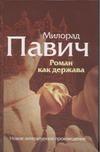 Павич М. - Роман как держава' обложка книги
