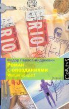 Павлов-Андреевич Федор - Роман с опозданиями' обложка книги