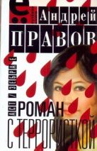 Правов А. - Роман с террористкой' обложка книги