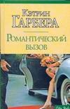 Гарбера Кэтрин - Романтический вызов' обложка книги