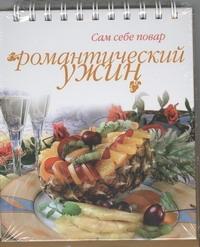 Романтический ужин - фото 1