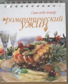 Ройтенберг И.Г. - Романтический ужин' обложка книги