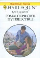 Бакстер К. - Романтическое путешествие' обложка книги