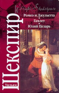 Ромео и Джульетта. Гамлет. Юлий Цезарь Шекспир У.