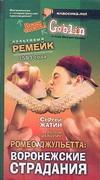 Жатин Сергей - Ромео и Джульетта: Воронежские страдания' обложка книги