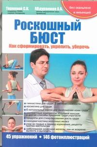 Терновой С. - Роскошный бюст. Как сформировать, укрепить, уберечь обложка книги