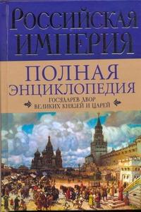 Российская империя. Государев двор великих князей и царей