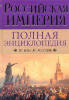 Воскресенская И.В. - Российская империя. От бояр до холопов' обложка книги