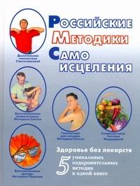 Российские методики самоисцеления Копылова О.С.