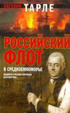 Тарле Е.В. - Российский флот в Средиземноморье' обложка книги