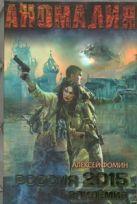 Фомин А.Н. - Россия 2015. Эпидемия' обложка книги