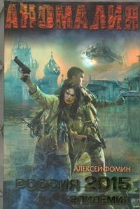 Россия 2015. Эпидемия Фомин А.Н.