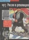 Верт Н. - Россия в революции обложка книги