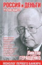 Геращенко В.В. - Россия и деньги. Что нас ждет?' обложка книги