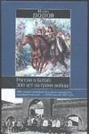 Попов И.М. - Россия и Китай: 300 лет на грани войны' обложка книги