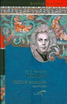 Герман Ю.П. - Россия молодая. [В 2 т.]. Т. 2' обложка книги