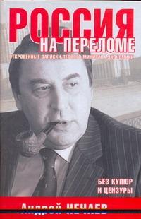 Россия на переломе. Откровенные записки первого министра экономики Нечаев А.А.