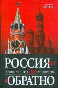 Нилов Григорий - Россия от Ивана Калиты до Медведева и обратно обложка книги
