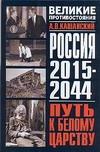 Кашанский А.В. - Россия, 2015-2044. Путь к Белому царству' обложка книги