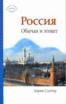 Слэттер Айрин - Россия. Обычаи и этикет' обложка книги