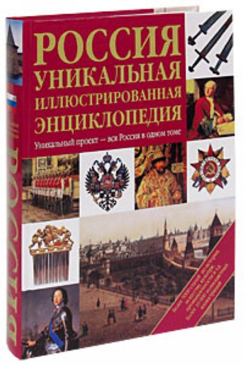 Россия. Уникальная иллюстрированная энциклопедия
