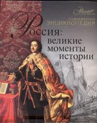 Экштут С. - Россия: великие моменты истории обложка книги