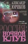 Юриков А.П. - Россия: Ночной клуб' обложка книги
