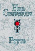 Стивенсон Н. - Ртуть' обложка книги